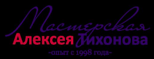 Мастерская Алексея Тихонова
